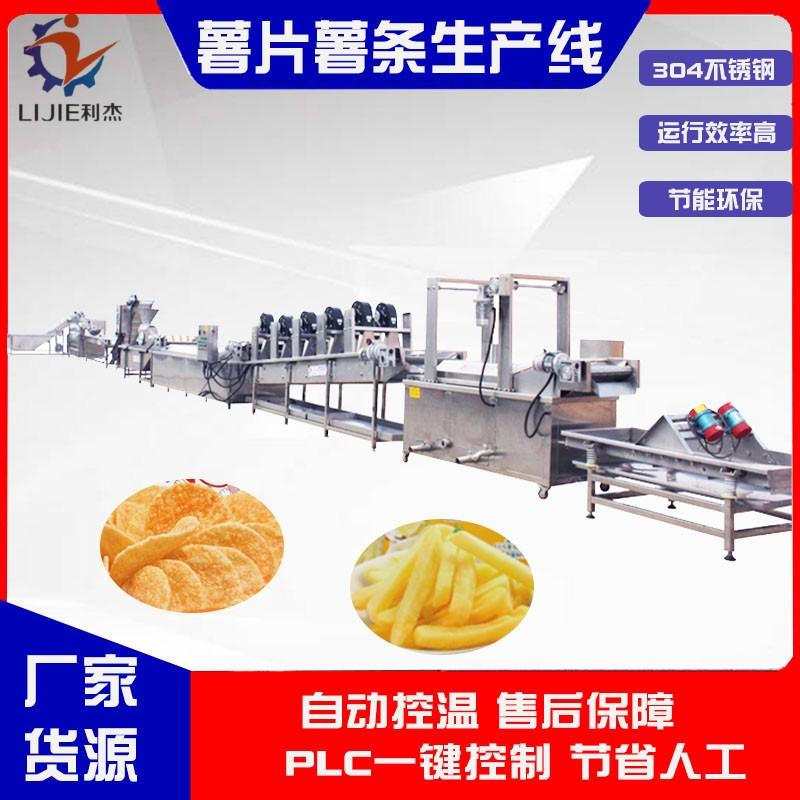 利杰LJSP-80速凍薯條生產線 全自動薯片油炸流水線 自動控溫香蕉片油炸線