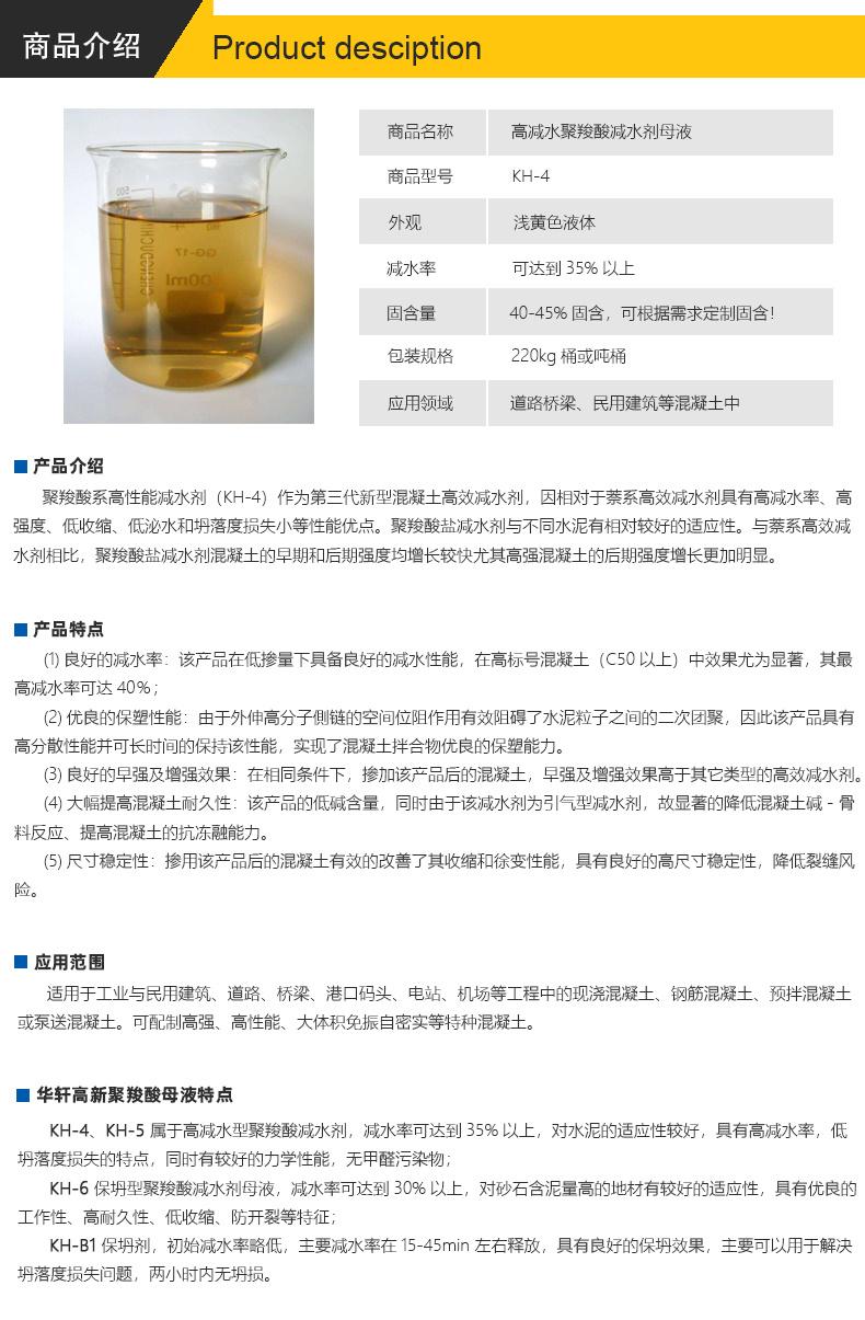 KH-4高减水羧酸母液 40-45%固含减水剂母液 湖北厂家 华轩高新示例图3