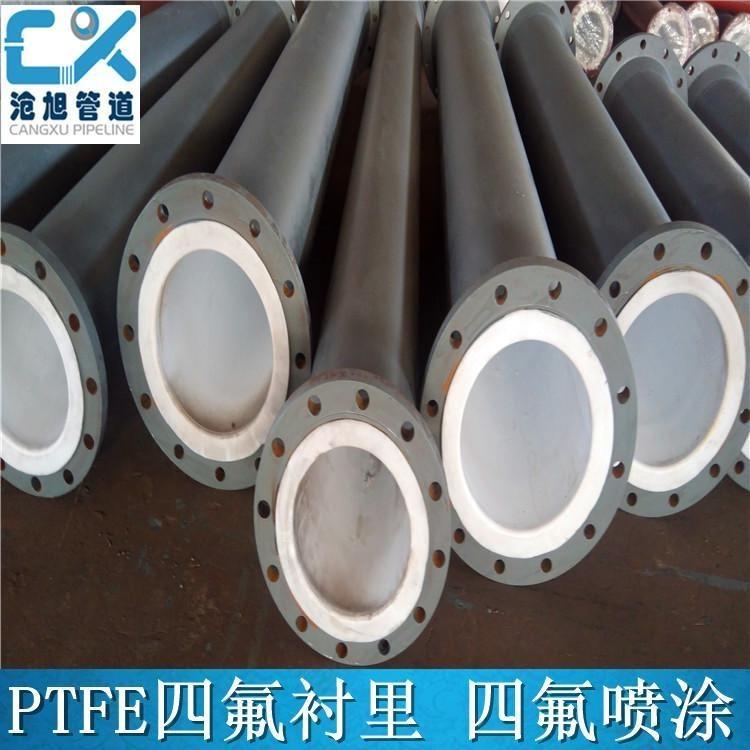 罐體襯四氟工藝 襯四氟鋼管生產形式