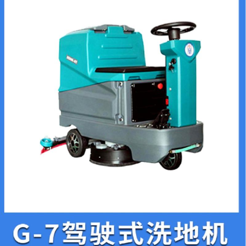 小型駕駛洗地機 電動洗地車 醫院商場工廠車間用拖地車