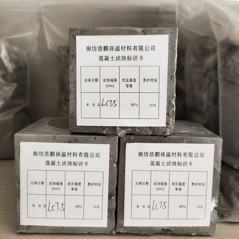 輕集料廠家  LC7.5泡沫輕集料