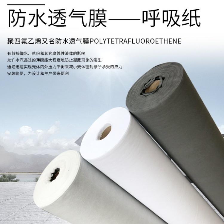 幕墻透氣膜 防水透氣膜 鋼結構建筑防潮隔氣膜 呼吸紙