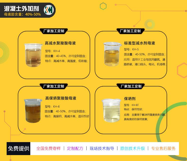 湖北宜昌高减水聚羧酸母液 高保坍羧酸母液 40%-50%混凝土外加剂母液示例图1